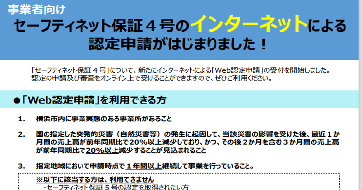 新聞 横浜 経済